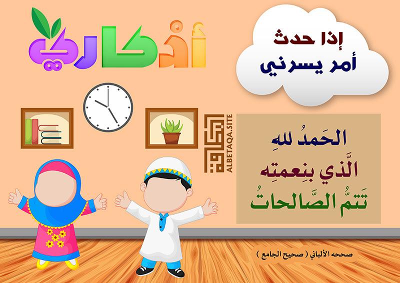 https://www.albetaqa.site/data/alwaraqa/20atfal/p-azkaryllatfal/p-azkaryllatfal044.jpg