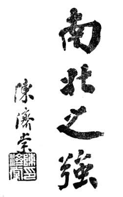 """""""太極拳"""" 李先 五 (1933) - callig 5"""