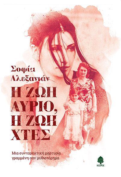 ΣΟΦΙΑ ΑΛΕΞΑΝΙΑΝ - Η ΖΩΗ ΑΥΡΙΟ, Η ΖΩΗ ΧΘΕΣ