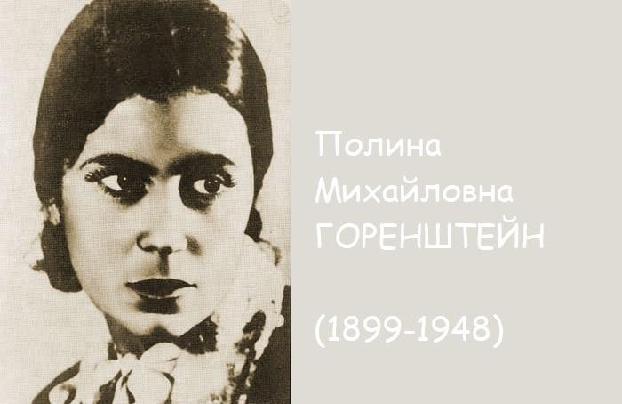 Полина Михайловна Горенштейн.