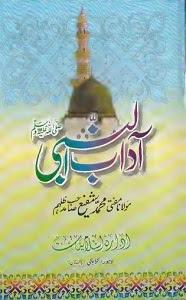 Adaab un Nabi [S.A.W] By Mufti Muhammad Shafi آداب النبیﷺ
