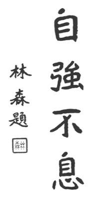 """""""太極拳"""" 李先 五 (1933) - callig 3"""