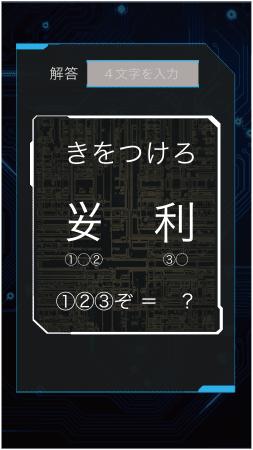【イメージ画像3.】プレスリリース用に謎を出題・・・!(※実際のゲームプレイにおいては同じ謎は出題されません。 )