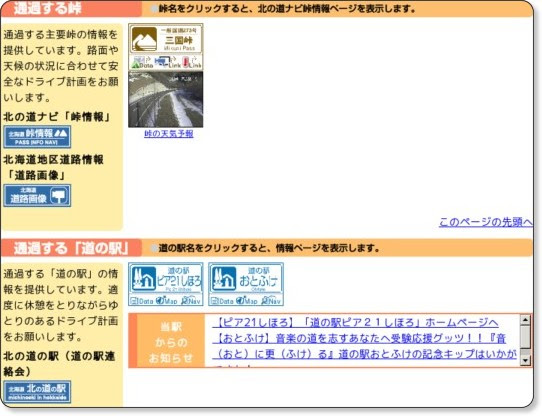 http://northern-road.jp/navi/time/info/result.php?dep=01204&arr=01207&via=018327&rsel=c&tsel=a&x=213&y=20