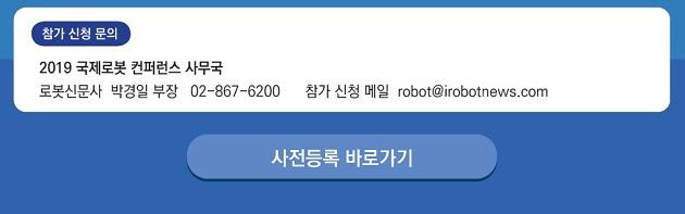 20191010_co-robot_edm_05.jpg