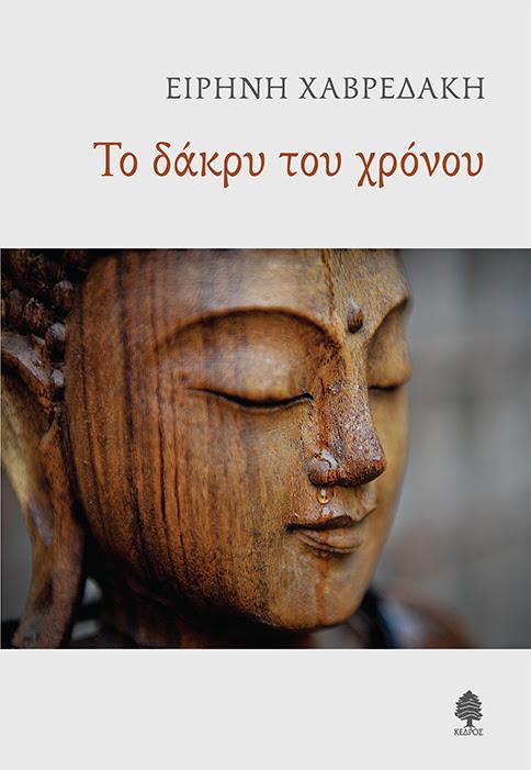 ΕΙΡΗΝΗ ΧΑΒΡΕΔΑΚΗ // ΤΟ ΔΑΚΡΥ ΤΟΥ ΧΡΟΝΟΥ