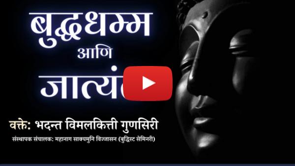 #बुद्धधम्म आणि #जात्यंत | Annihilation of #Caste | #भदन्त विमलकित्ती गुणसिरी