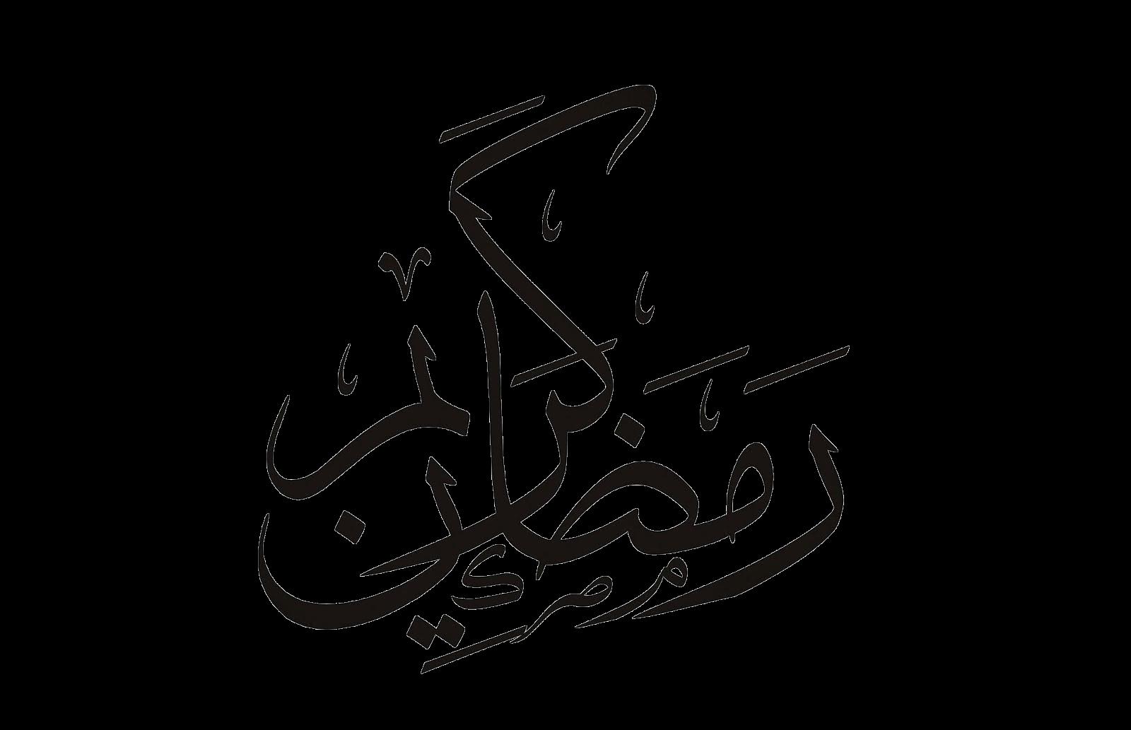 IONA Ramadan Announcement   My Shehar   Shehar means city for Ramadan Kareem Transparent  51ane