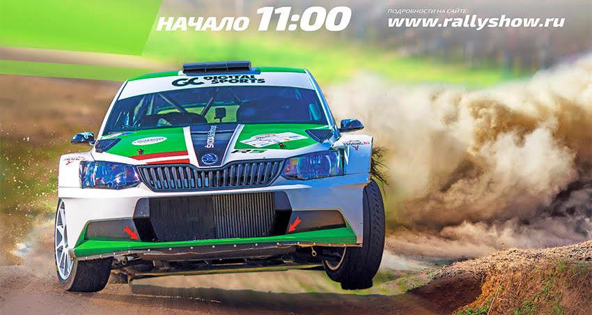Rally Masters Show пройдет в седьмой раз