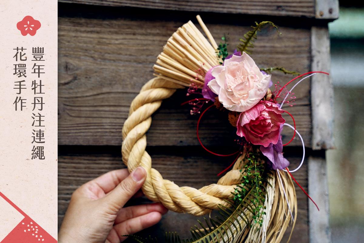 豐年牡丹注連繩花環手作