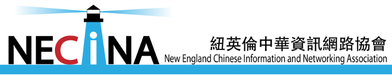 New England Chinese Information and Networking Association