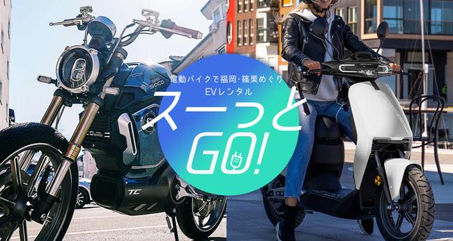 最新電動バイクがお手軽価格でレンタルできる!電動バイクレンタルサービス「スーっとGO!」に最新機種「SUPER SOCO」シリーズが登場!