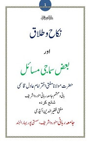 Nikah o Talaq aur Baz Samaji Masail title By Mufti Akhtar Imam Adil نکاح و طلاق اور بعض سماجی مسائل