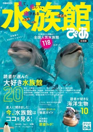 『水族館ぴあ 全国版』(ぴあMOOK)表紙
