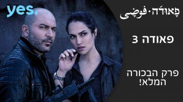 fauda-series-3-is-here-watch-epi-366x205