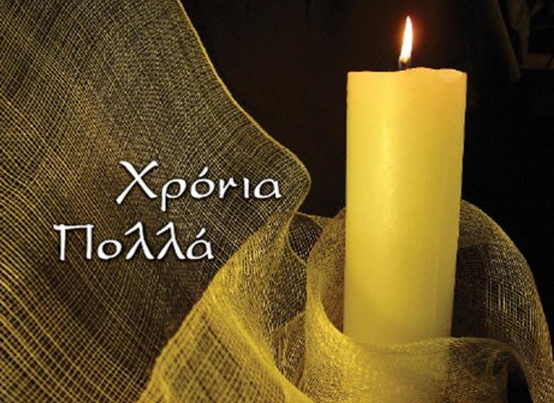 ΧΡΟΝΙΑ ΠΟΛΛΑ & ΚΑΛΟ ΠΑΣΧΑ