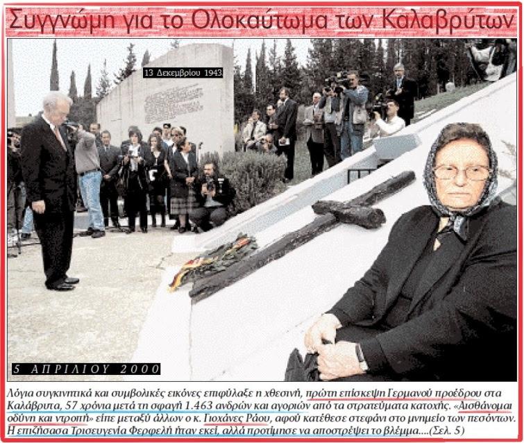 -           (1) Επίσκεψη πρόεδρου Γερμανίας Γιοχάνες Ράου Καλάβρυτα 4.4.2000)-Επανορθώσεις