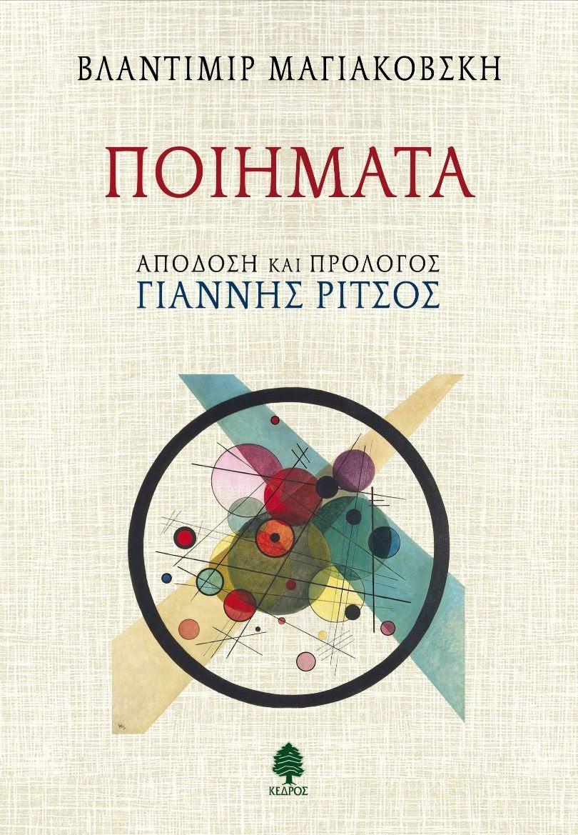 Ποιήματα Βλαντιμίρ Μαγιακόβσκη