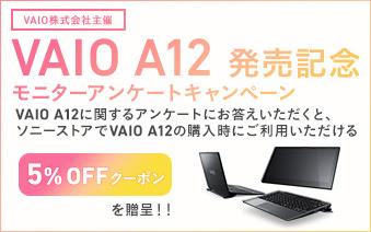 VAIO株式会社主催 VAIO A12に関するアンケートにお答えいただくと、ソニーストアでVAIO A12の購入時にご利用いただける5%OFFクーポンを贈呈!!