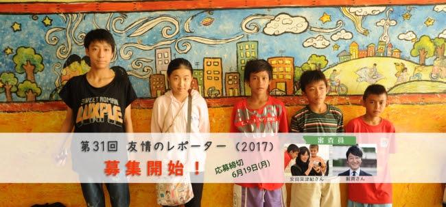 2015年の春休みにフィリピンの子どもたちを取材した菅拓哉くんと佐藤旭さん(当時12歳写真左の2人)