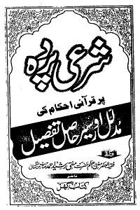 Shari Parda par Qurani Ahkam ki Tafseel By Mufti Rasheed Ahmad Ludhyanvi شرعی پردہ پر قرآنی احکام کی تفصیل