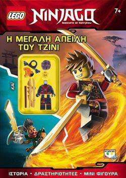LEGO NINJAGO: Η ΜΕΓΑΛΗ ΑΠΕΙΛΗ ΤΟΥ ΤΖΙΝΙ -