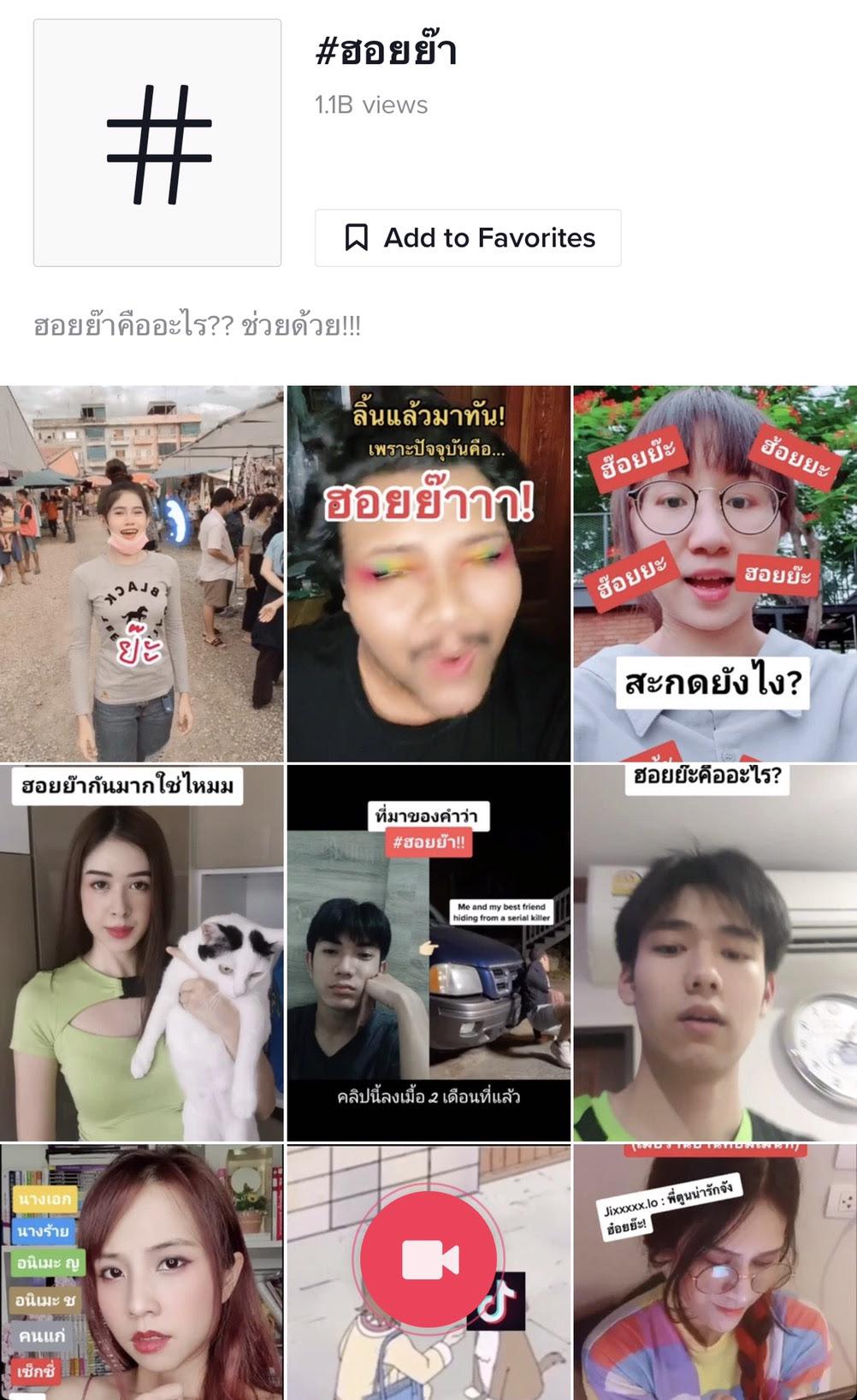 อัพเดท Trends Hot Challenge Hit ของ TikTok ประเทศไทยในเดือนสิงหาคม 2020 มาดูกันว่าคลิปไหนมาแรง Creator คนไหนกำลังดัง นักการตลาด Gen Z ต้องรู้