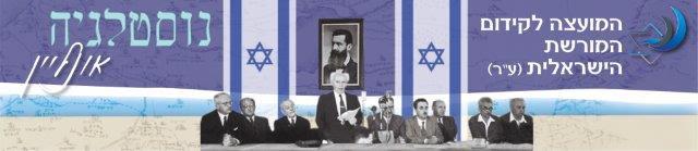 """""""כובע טמבל"""": דו-שבועון לענייני נוסטלגיה, היסטוריה ומורשת עם ישראל בארצו"""