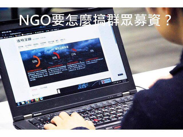 曾虹文:NGO要怎麼搞群眾募資?- 綠盟經驗談