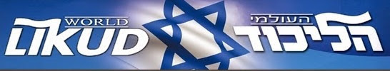 הליכוד העולמי World Likud‎
