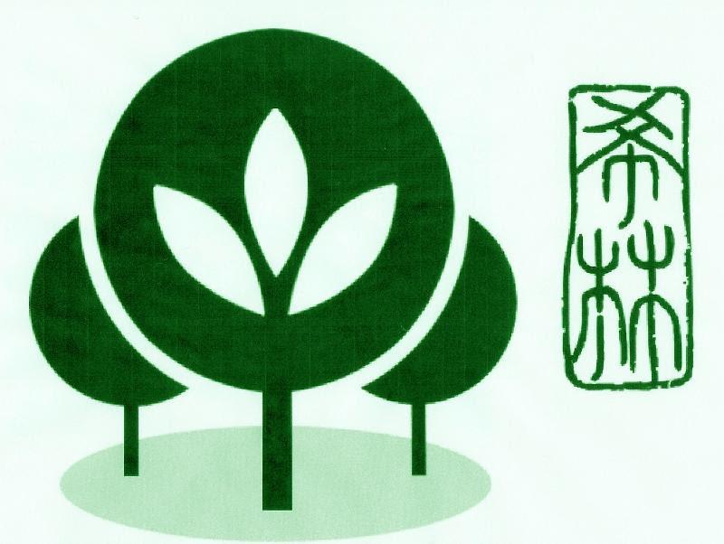 Xilin Logo