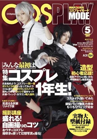 「COSPLAY MODE」(シムサム・メディア、 隔月刊)