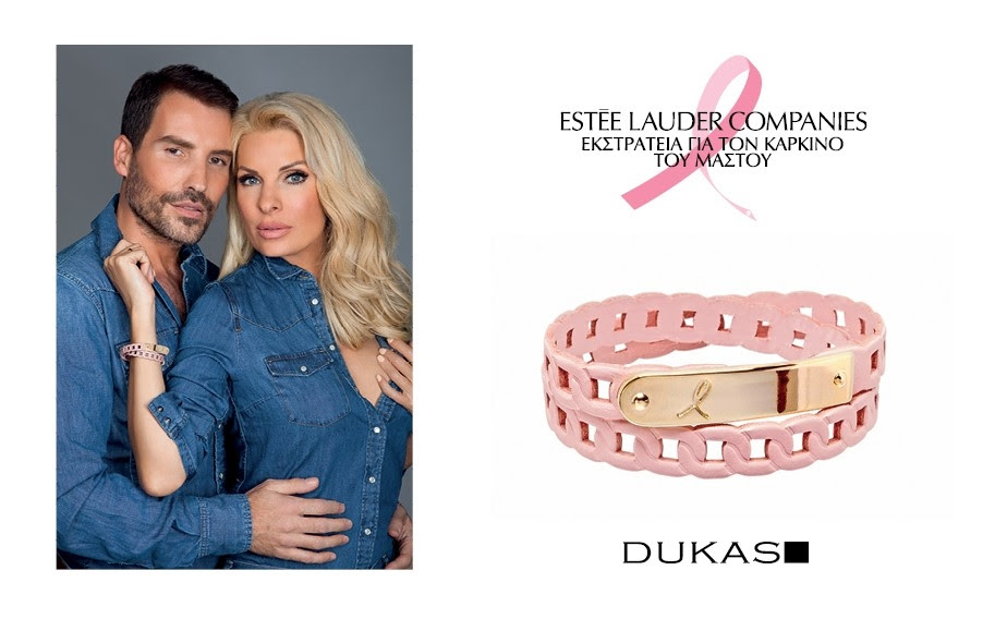 Estee Lauder - Ο DUKAS υπογράφει το Pink Ribbon Bracelet - 20/10
