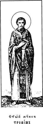 Святый мученик Трофим