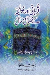 Qurbani aur Zulhajja Kay Fazail o Masail By Mufti Abdur Rauf Sakharvi قربانی اور ذوالحجہ کے مسائل