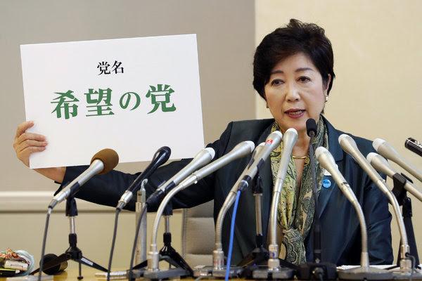 """""""希望之党""""由备受欢迎的东京知事小池百合子创立,它可能从安倍的自民党那里吸走选票。"""