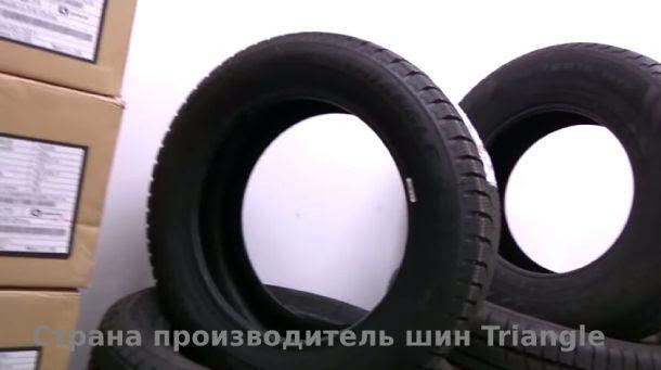 шины триангл