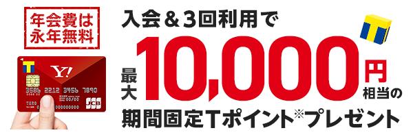 最大10,000円相当の期間固定Tポイント※プレゼント