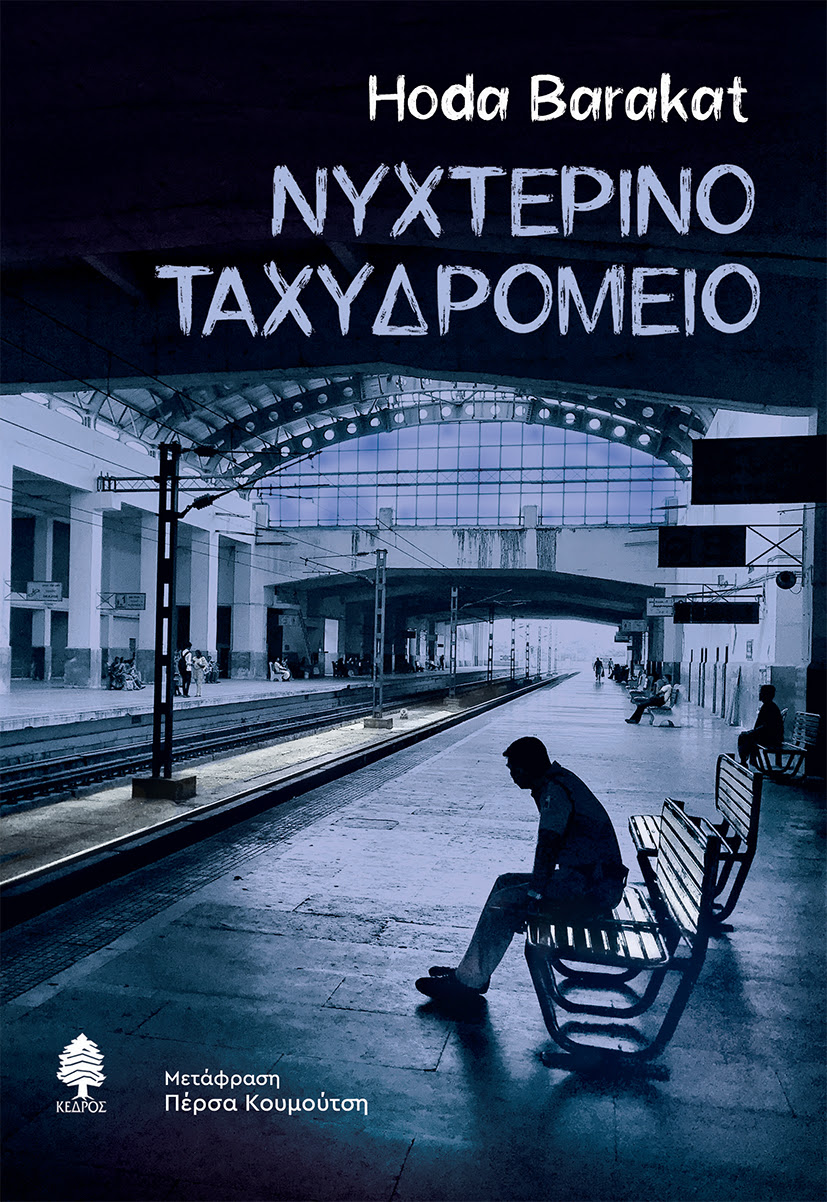 https://www.kedros.gr/images/2021/04/barakat_nixterino_taxidromeio_neo.jpg