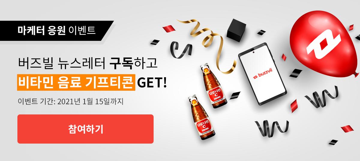 버즈빌 뉴스레터 구독하고 비타민 음료 기프티콘 GET!