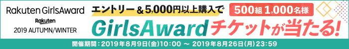 エントリー&5,000円以上購入でGirlsAwardチケットが当たる!