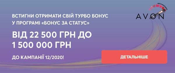 """Встигни отримати свій турбо бонус у програмі """"Бонус за статус"""" від 22 500 грн до 1 500 000 грн до кампанії 12/2020"""
