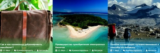avtonomsurvival.ru/turizm - статьи о туризме