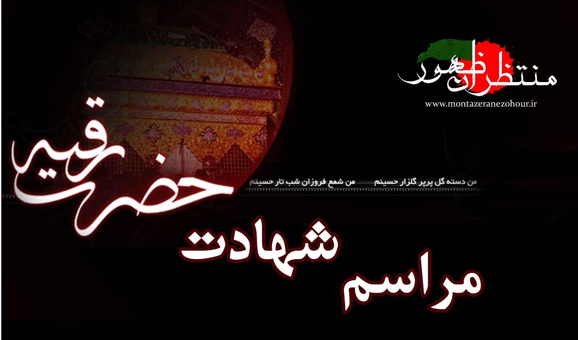 http://borooj.persiangig.com/audio/sh.hazrate%20roghayeh/hazrat-roghaye%20.jpg